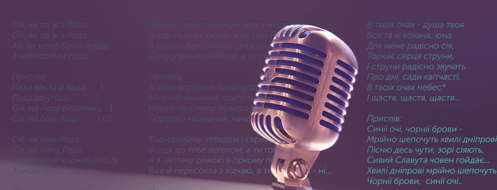 Пісні на вірші українських поетів