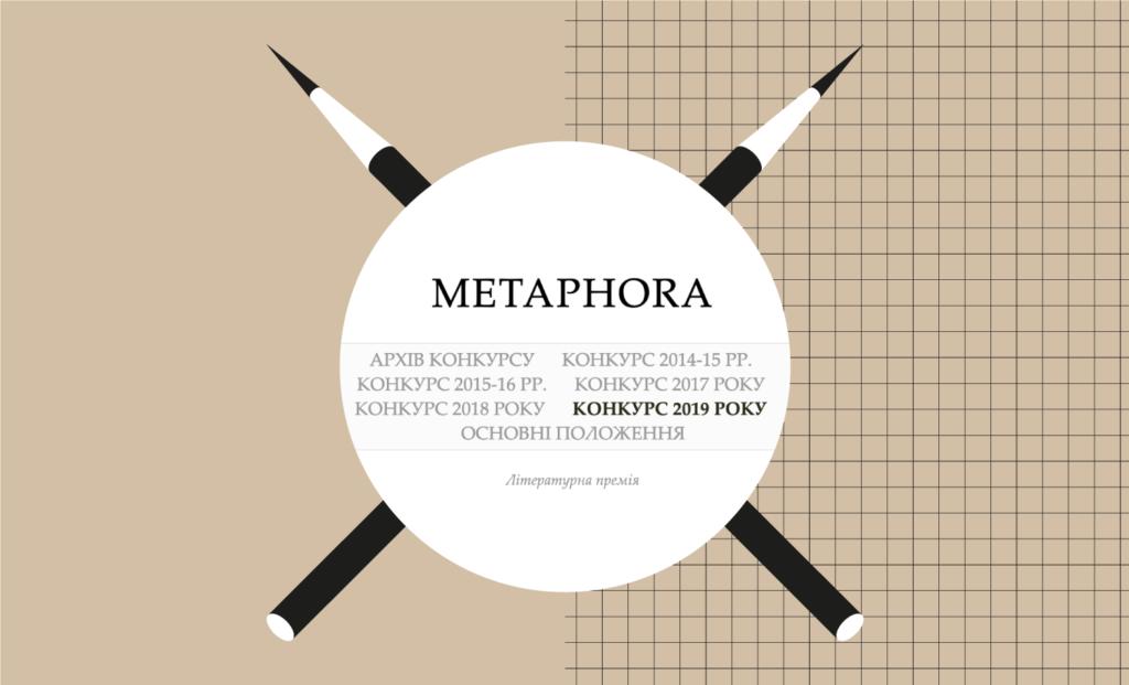 Оголосили переможницю приватної премії для перекладачів Metaphora-2020