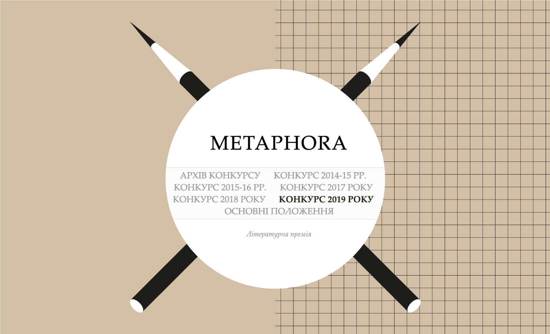 конкурс перекладацької премії Метафора
