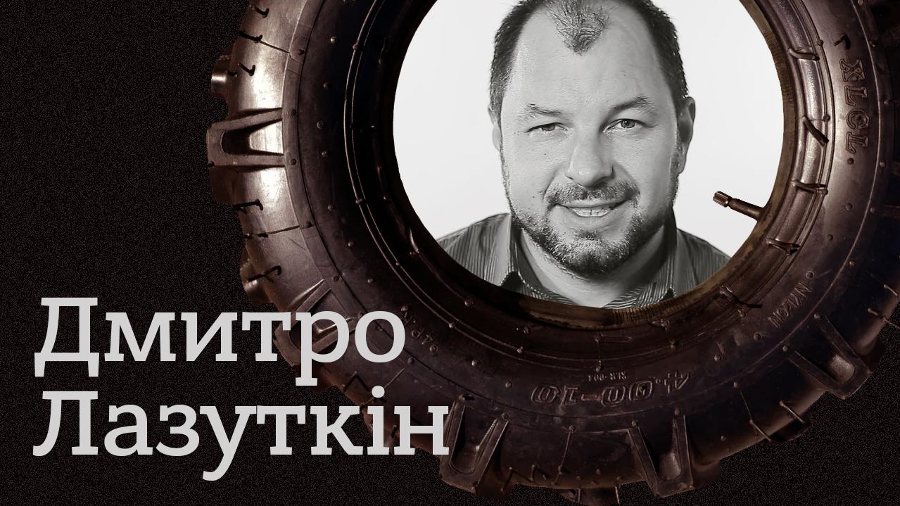 Дмитро Лазуткін вірші