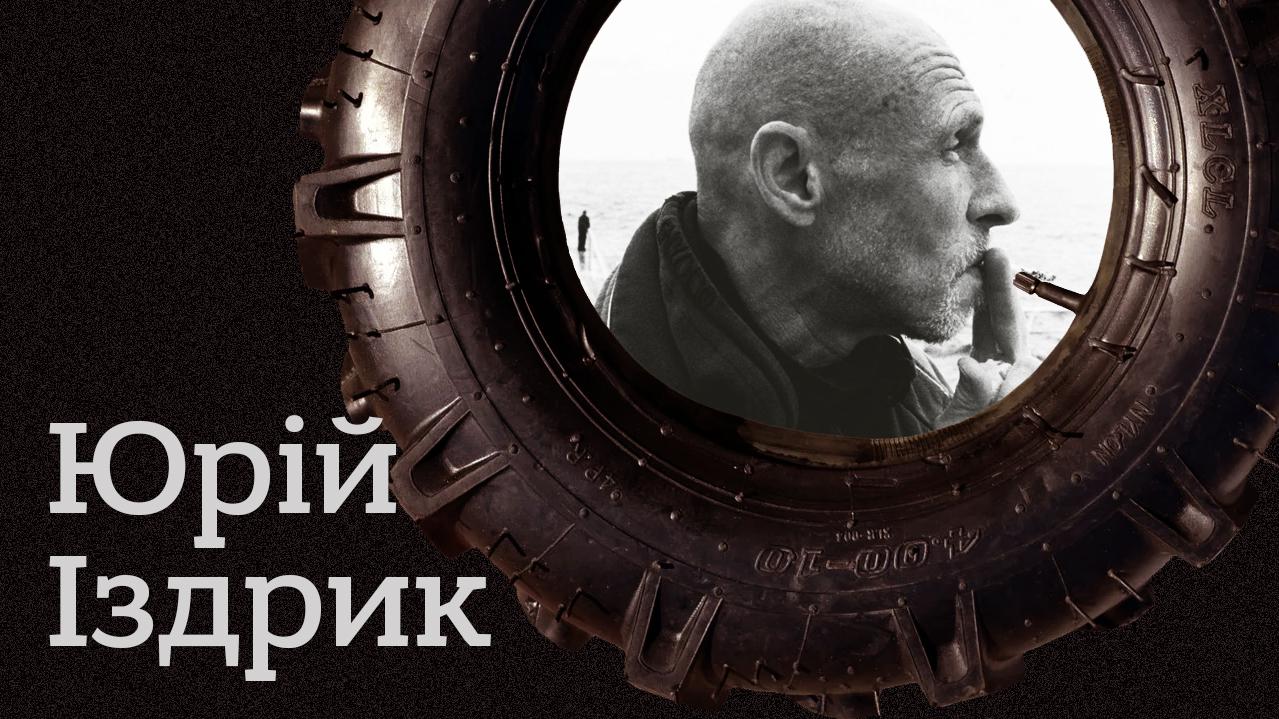 Юрій Іздрик вірші