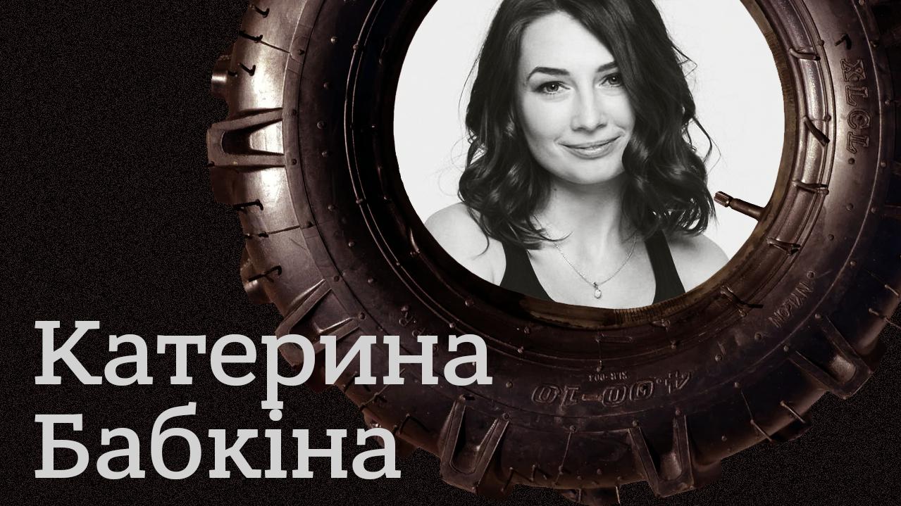 Катерина Бабкіна вірші