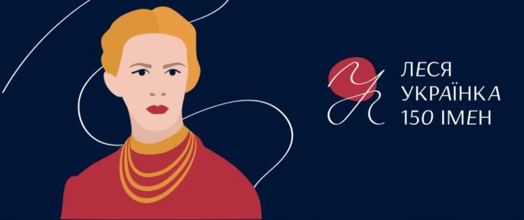 Представили айдентику до 150-річчя Лесі Українки