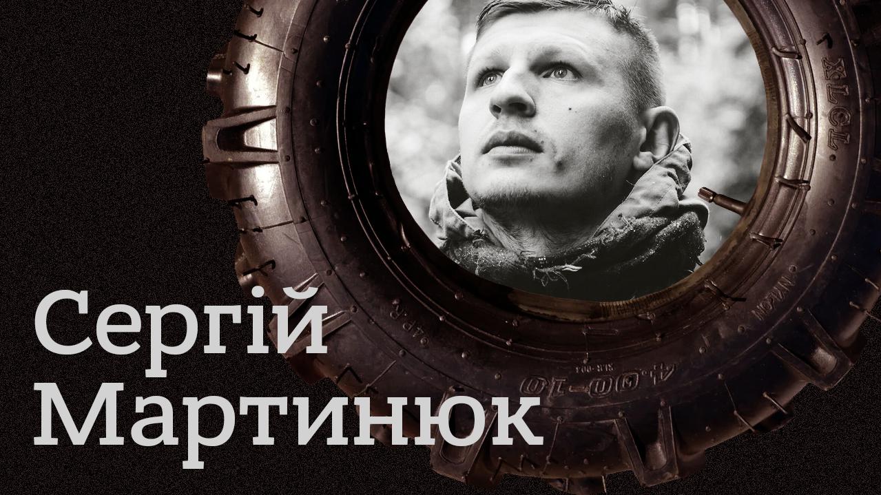 Сергій Мартинюк вірші