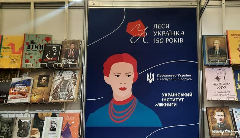 На книжковій виставці у Мінську розпочав роботу український стенд