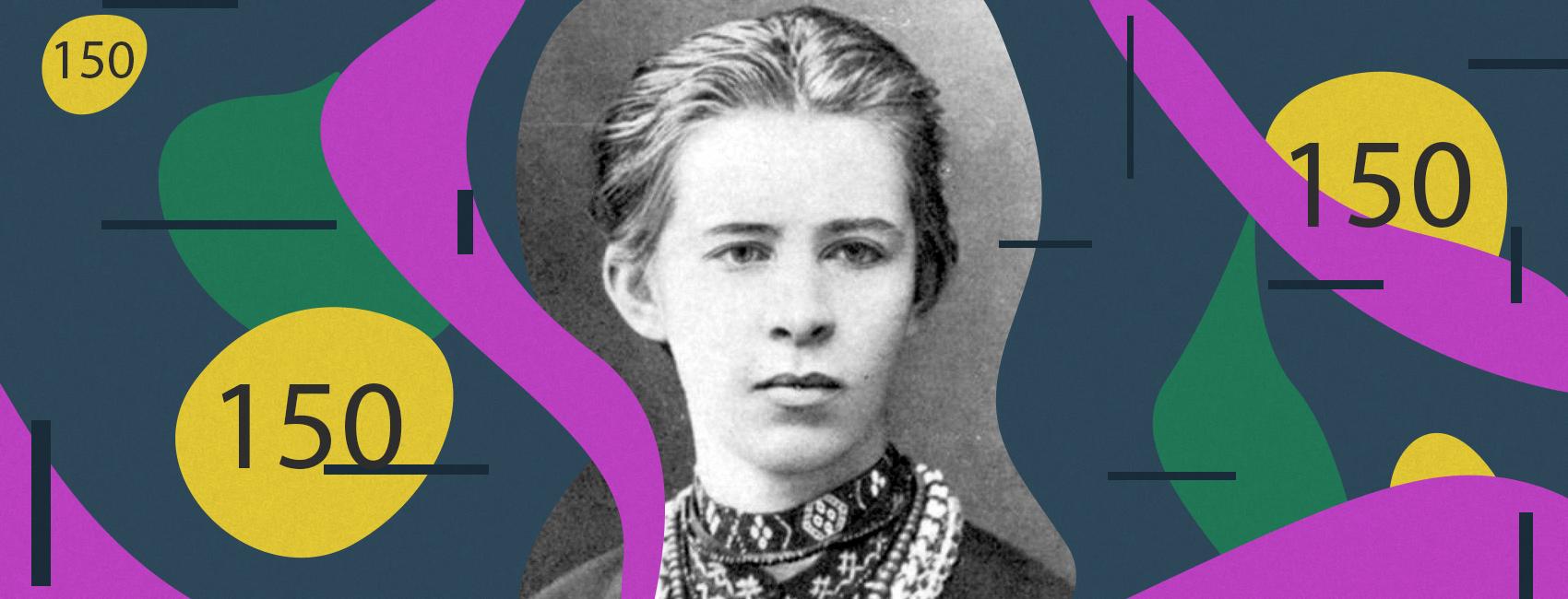 Святкуємо 150 років Лесі Українки: лекції, конкурси, вистави