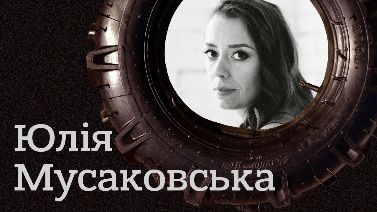 Юлія Мусаковська вірші