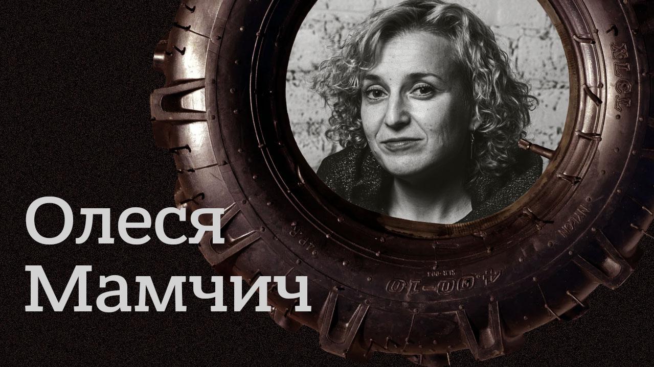 Олеся Мамчич вірші