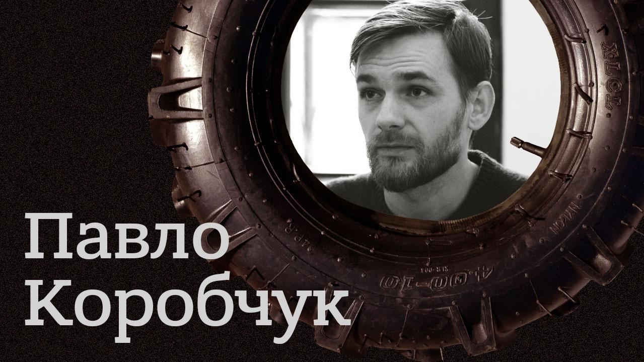 Павло Коробчук вірші
