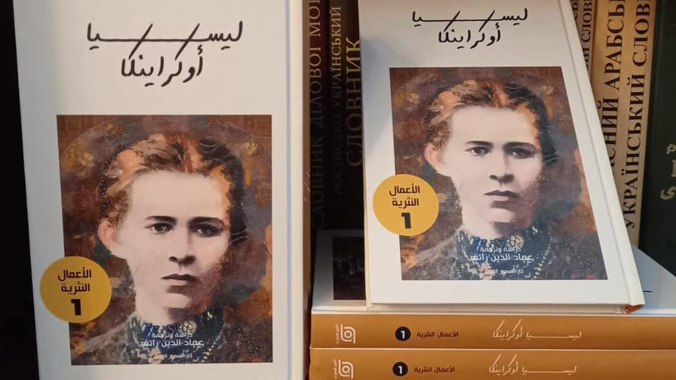 Проза Лесі Українки вийшла арабською мовою у Лівані