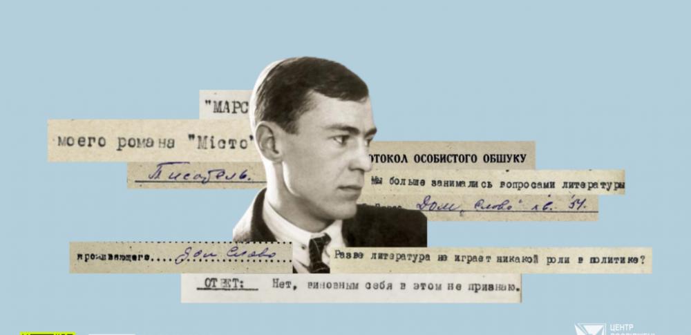 У вільний доступ виклали 41 документ зі справи Валер'яна Підмогильного