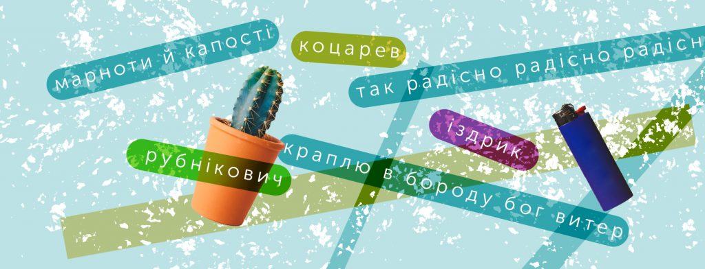 Карнавальний Коцарев, дебютант Рубнікович й Іздрик у своєму амплуа – поезія цієї зими