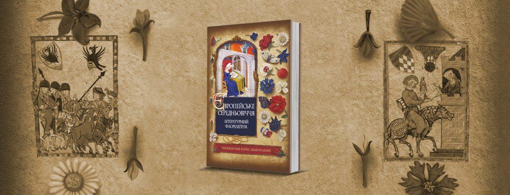 Не лише спалення відьом: як про свій час говорить середньовічна література