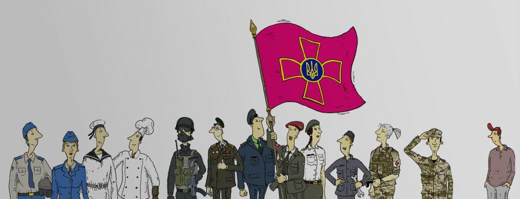 Захищати батьківщину — теж професія: книжка, що познайомить ваших дітей з армією