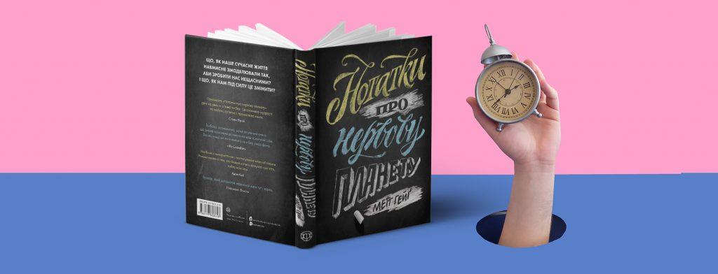 Метт Гейґ про «нервову планету» і чому краще не носити годинник