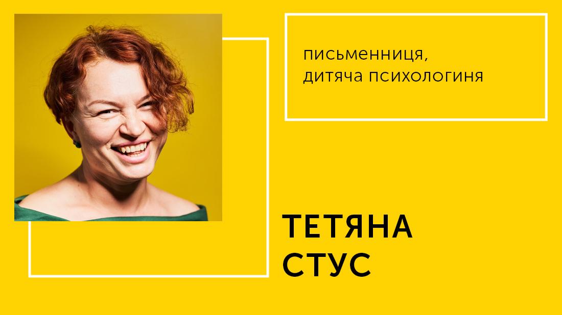 Тетяна Стус