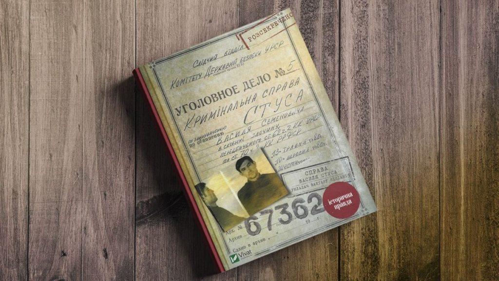 Продажі «Справи Василя Стуса» сягнули понад 100 тисяч примірників