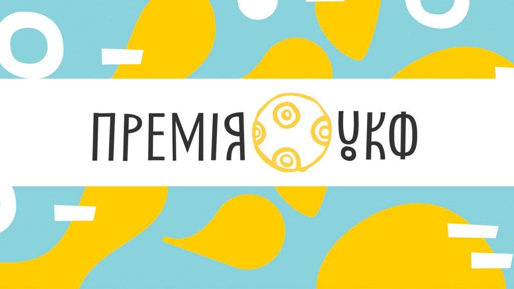Премія УКФ оголосила переможців 2020 року
