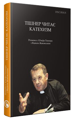 Тішнер читає Катехизм. Розмови о. Юзефа Тішнера з Яцеком Жаковським