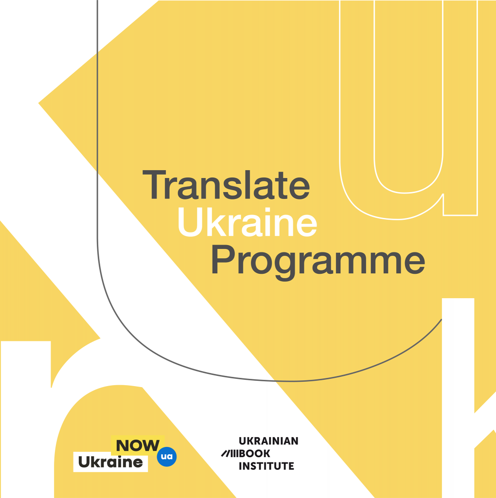 За програмою Translate Ukraine цьогоріч перекладуть 90 книжок