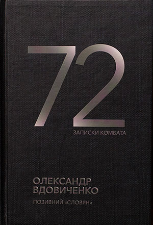 Олександр Вдовиченко. 72. Записки комбата