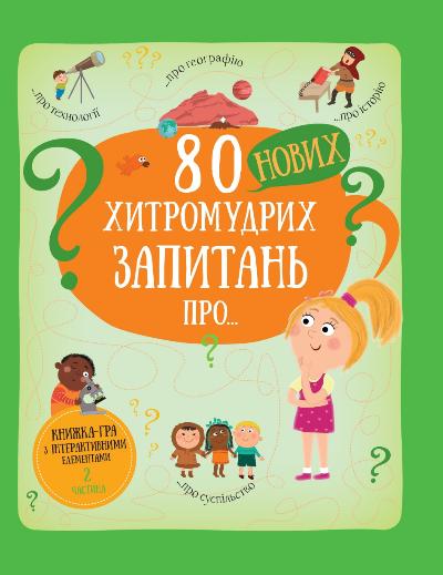 Павла Ганачкова, Тереза Маковська. 80 нових хитромудрих запитань про...