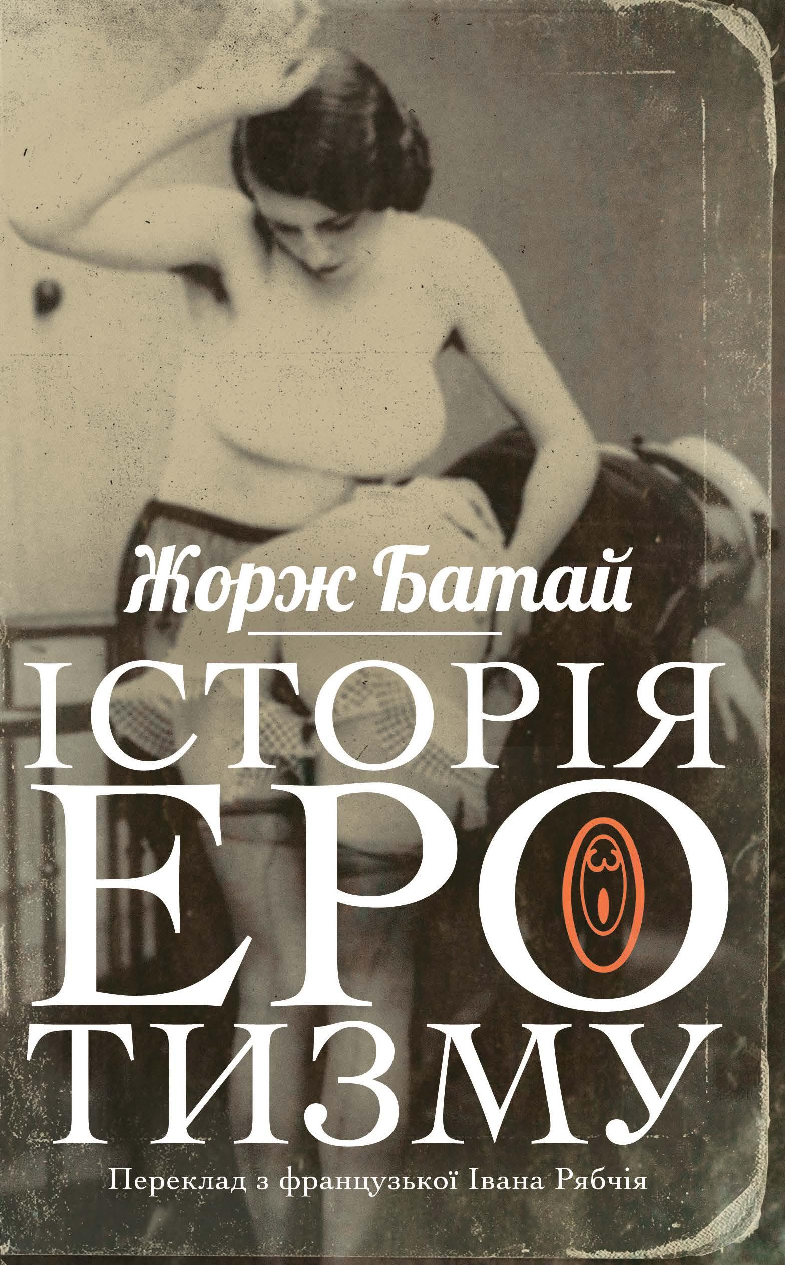 БАТАЙ Жорж Історія еротизму. Есе