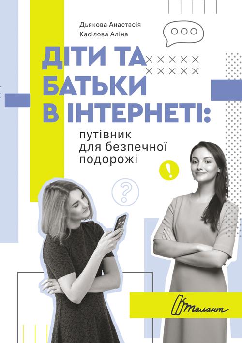 Дьякова Анастасія, Касілова Аліна. Діти та батьки в інтернеті: путівник для безпечної подорожі