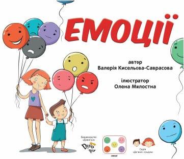 Емоції Кисельова-Саврасова