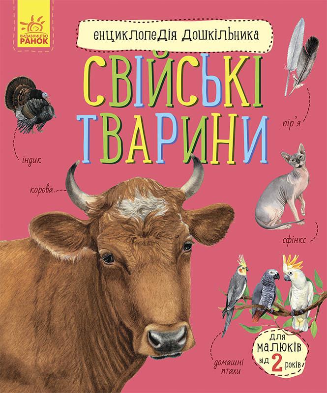 Свійські тварини / Юлія Каспарова