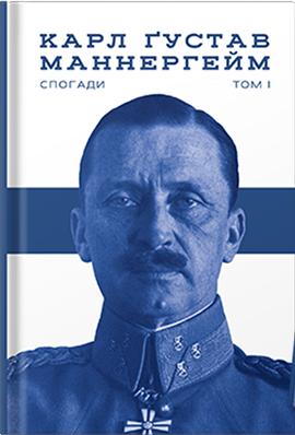 Ударна міць механізованої Червоної армії не справдила великих сподівань, що покладалися на неї, у кампанії проти невеликої і слабко озброєної армії, яку змогла виставити чотиримільйонна нація. Блискавичного успіху не сталося, і до того ж зосередження сил на фінляндському войовищі зумовило непропорційно велике навантаження на тодішні ресурси країни, не насамкінець — на транспорт і постачання рідкого пального. Крім того, дуже дошкуляла низка політичних ускладнень. Найвагомішою була загроза інтервенції західних держав, яка поставила стосунки СССР із Францією й Англією на межу розриву. Не в інтересах Кремля було й те, що він опинився зі зв'язаними на півночі руками, саме коли німецько-російський пакт мав постати перед новими випробуваннями: анексування Бесарабії й совєтизація балтійських країн.