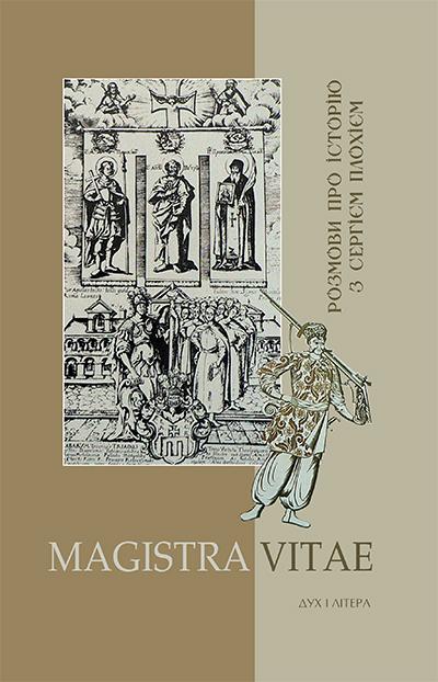 MAGISTRA VITAE Розмови про історію з Сергієм Плохієм