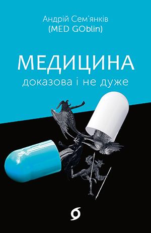 Сем'янків, Андрій (MED GOblin) Медицина доказова і не дуже