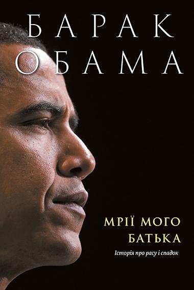 Барак Обама. Мрії мого батька. Історія про расу і спадок