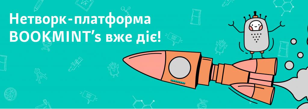 В Україні запустили науково-освітній проєкт BOOKMINT`s