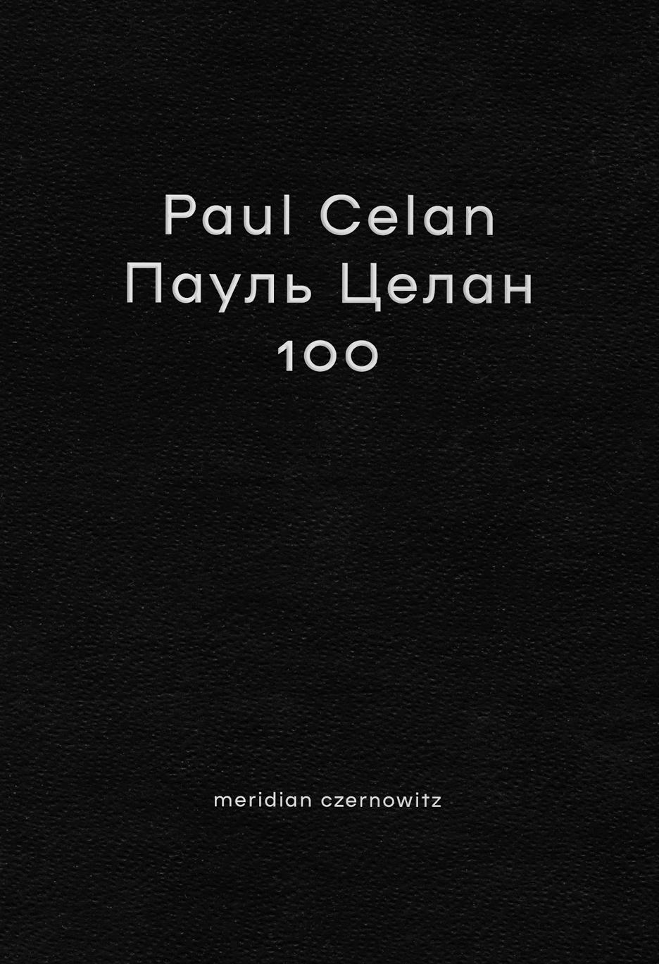 Німецько-українська антологія Пауль Целан 100
