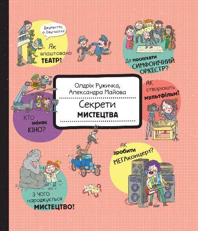 Олдріх Ружичка, Александра Гетмерова. Секрети мистецтва