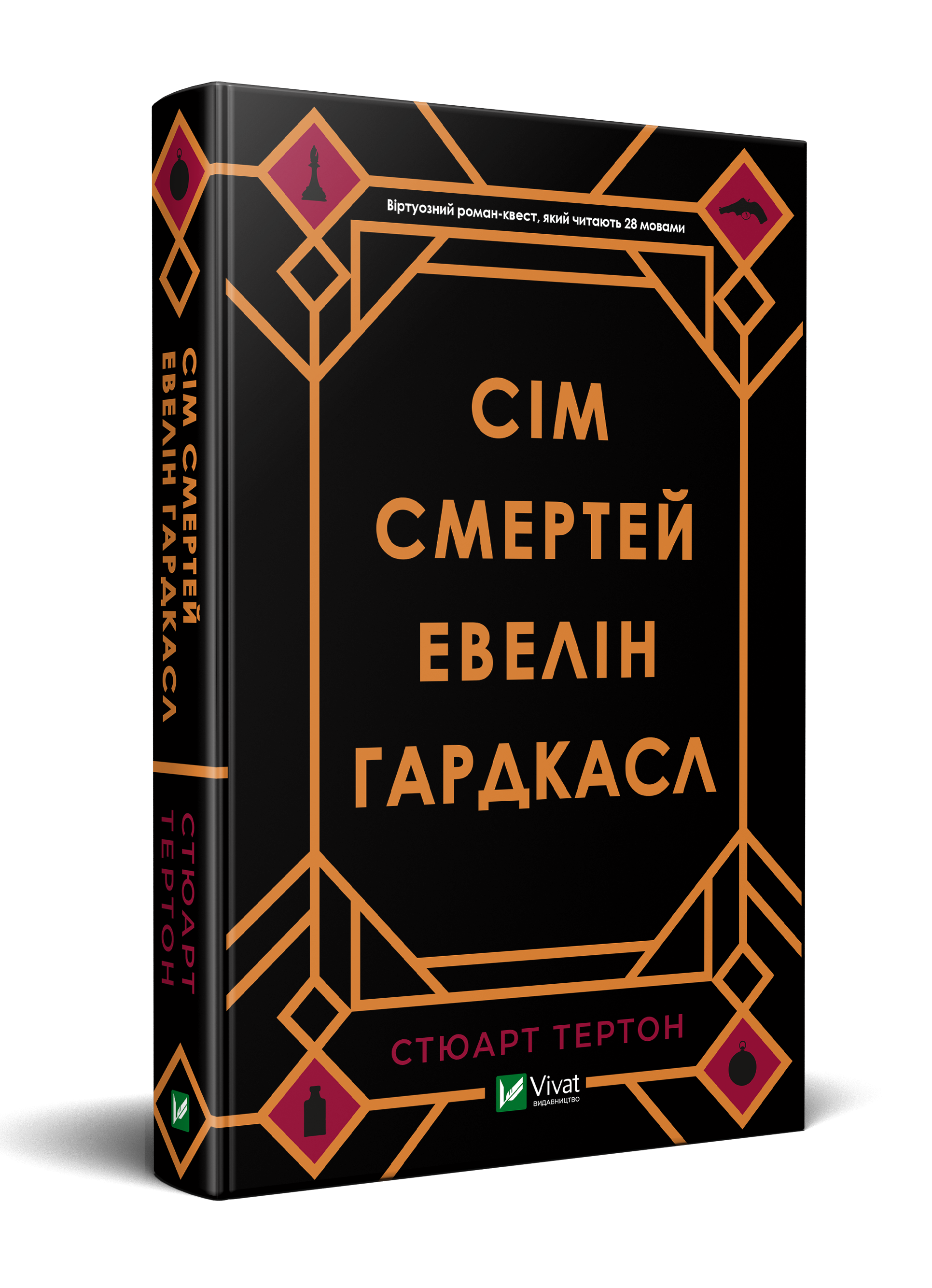 Сім смертей Евелін Гардкасл / Стюарт Тертон