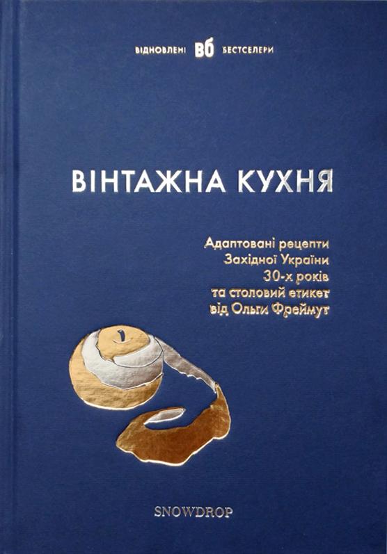Вінтажна кухня/ Переклад з польської Ірина Тучапської