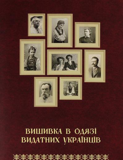 Вишивка в одязі видатних українців