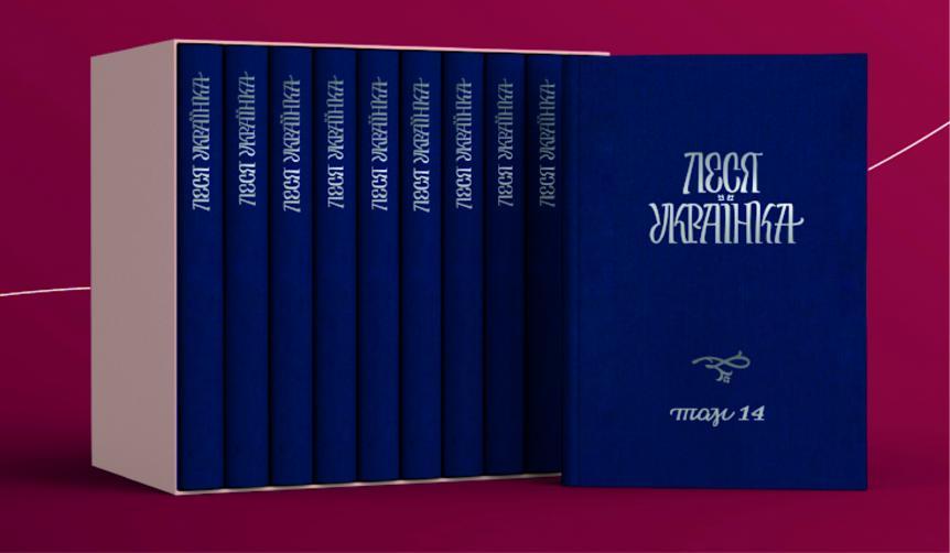Повне зібрання творів Лесі Українки доставлять до понад 220 бібліотек