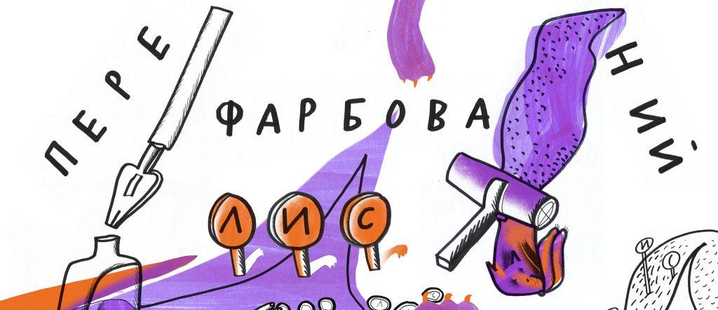 В Україні з'явився подкаст на перетині літератури та психології «ПереФарбований лис»
