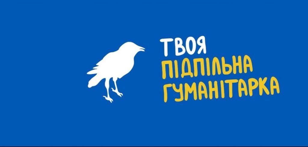 В Україні заснували видавництво популярної гуманітаристики