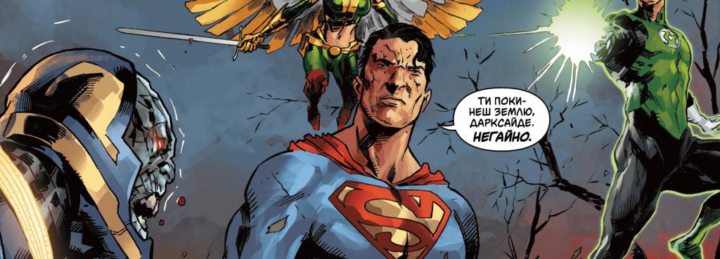 Зомбіапокаліпсис чи диктатура прибульця: що чекає в майбутньому DC