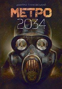 Метро- 2034