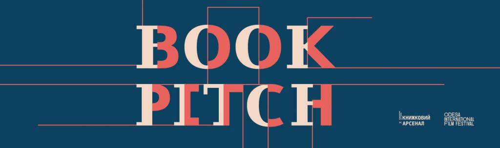 До фіналу другого пітчингу Book Pitch увійшли чотири книжки
