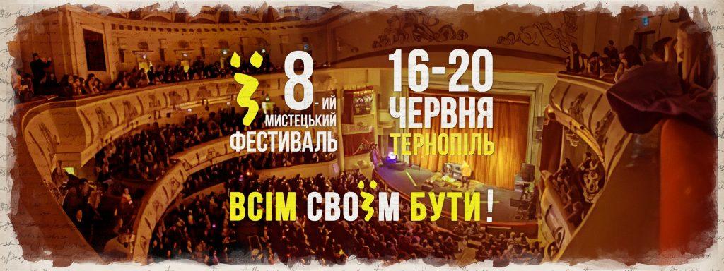 Мистецький фестиваль «Ї» оголосив програму