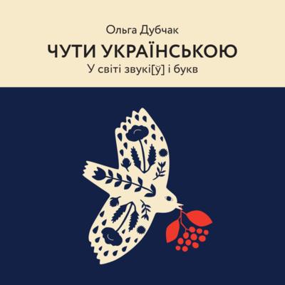 Чути українською / Дубчак Ольга