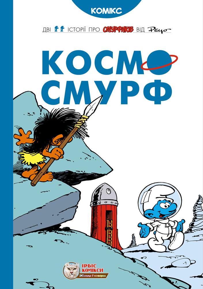 Космосмурф Пейо