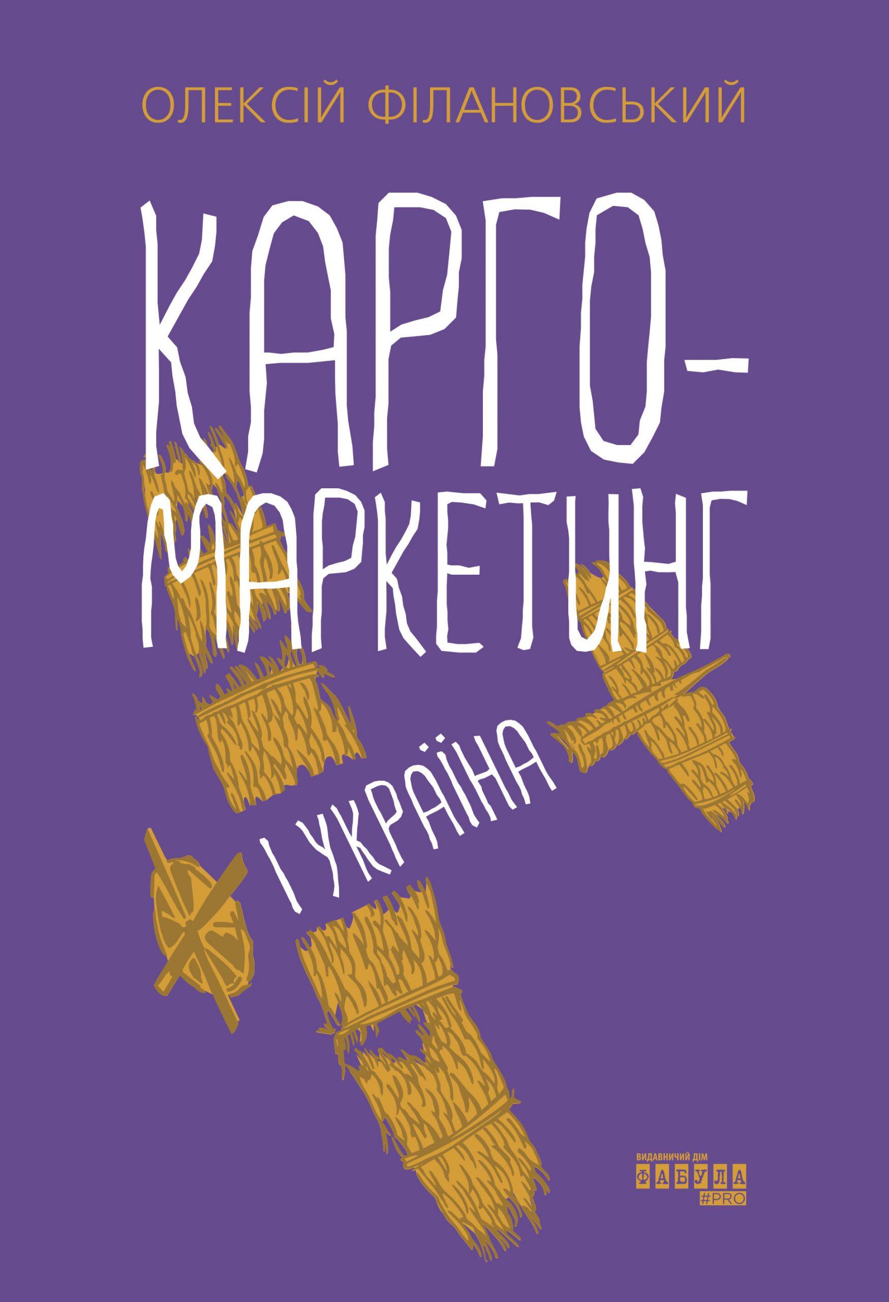 Карго-маркетинг і Україна